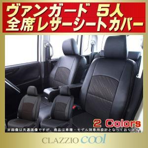 ヴァンガード シートカバー トヨタ 5人 CLAZZIO Cool デザインメッシュ クラッツィオクール 車シートカバー