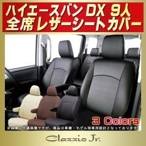 シートカバー ハイエースシートカバー トヨタ DX 9人乗り クラッツィオ CLAZZIO Jr....