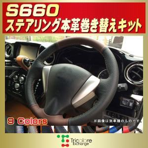 S660 本革ステアリング巻き替えキット トリコローレエクスチェンジ 革巻きハンドル