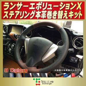 ランサーエボリューションX 本革ステアリング巻き替えキット トリコローレエクスチェンジ 革巻きハンドル