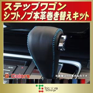 ステップワゴン 本革シフトノブ巻き替えキット トリコローレエクスチェンジ 革巻きシフトノブ