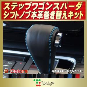ステップワゴンスパーダ 本革シフトノブ巻き替えキット トリコローレエクスチェンジ 革巻きシフトノブ