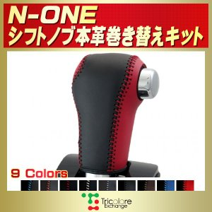 N-ONE 純正シフトノブ本革巻き替えキット トリコローレエクスチェンジ DIY 革巻きシフトノブ|kingdom