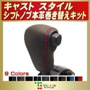 キャスト スタイル 本革シフトノブ巻き替えキット トリコローレエクスチェンジ 革巻きシフトノブ