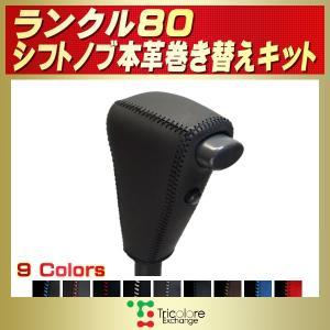 ランドクルーザー80 ランクル80 本革シフトノブ巻き替えキット トリコローレエクスチェンジ 革巻きシフトノブ