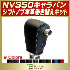 NV350キャラバン 本革シフトノブ巻き替えキット トリコローレエクスチェンジ 革巻きシフトノブ