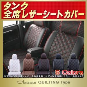 トヨタ タンク シートカバー Clazzio キルティング タイプシートカバー|kingdom