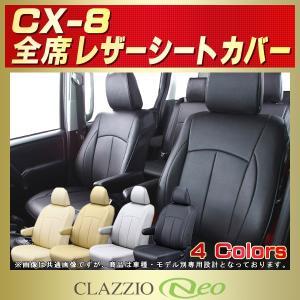 シートカバー CX-8 CLAZZIO Neoシートカバー 防水 kingdom