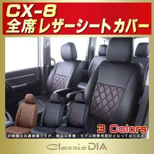 シートカバー CX-8 Clazzio DIAシートカバー kingdom