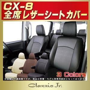 シートカバー CX-8 クラッツィオ CLAZZIO Jr.シートカバー kingdom
