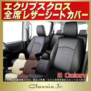 シートカバー エクリプスクロス クラッツィオ CLAZZIO Jr.シートカバー|kingdom