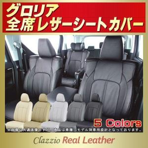 グロリア シートカバー Clazzio Real Leather|kingdom