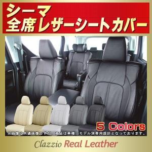 シートカバー シーマ Clazzio Real Leatherシートカバー|kingdom