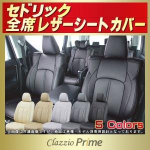 セドリック シートカバー Clazzio Prime|kingdom
