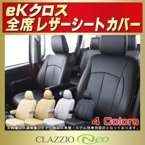 シートカバー eKクロス CLAZZIO Neoシートカバー 防水|kingdom