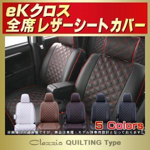 シートカバー eKクロス Clazzio キルティング タイプシートカバー|kingdom