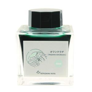 万年筆 インク ボトル SAILOR セーラー ボトルインク 日本の生物 「海月」 オワンクラゲ 5...