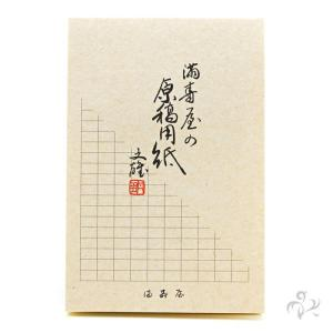MASUYA 満寿屋 原稿用紙 M2