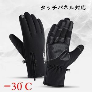 サイクリンググローブ 自転車手袋 手袋 メンズ レディース防寒 防風 撥水 裏起毛 グローブ スポー...