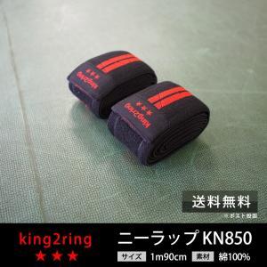 ニースリーブ ニーラップ 筋トレ グッズ 筋トレ 器具 king2ring 1m90cm kn850