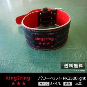 リフティングベルト トレーニング用 ベルト 5mm king2ring pk3500light   ...
