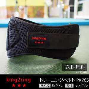 king2ring トレーニングベルト パワーベルト 軽量タ...