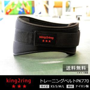 リフティングベルト 筋トレ用 ベルト king2ring pk770  ナイロン素材のため 軽く、ジ...