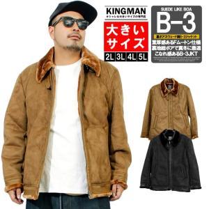 【送料無料】 ボアジャケット メンズ 大きいサイズ B-3 シングル スウェード調 裏ボア 裏起毛 ...