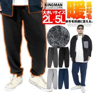 【送料無料】暖か あったか スウェットパンツ メンズ 大きいサイズ 裏起毛 無地 スエット イージーパンツ スウェット パンツの画像
