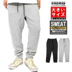 ジョガーパンツ メンズ  よく伸びて締め付け感の少なく着心地がよいストレッチ素材を使用したスウェット...