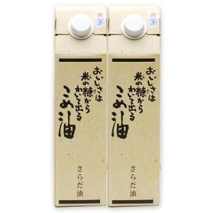 こめ油(こめ さらだ油) 1.5kg入 2本入【熨斗可能】 ...