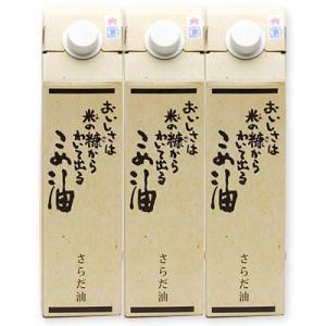こめ油(こめ さらだ油) 1.5kg入 3本入【熨斗可能】 箱入商品(黒箱不可)...