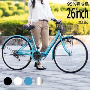 送料無料 自転車 最新モデル 折りたたみ  シティサイクル  26インチ  シマノ製6段ギア 街乗り おしゃれ【CT266】【暮らし応援クーポン発行中】