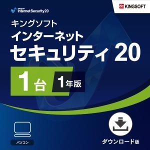 セキュリティソフト 1年1台版 KINGSOFT Internet Security20 ダウンロー...