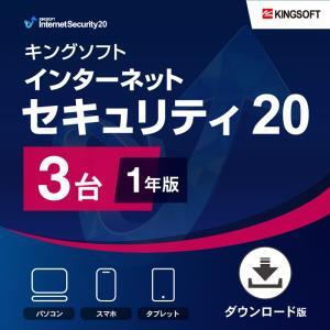 ウイルス対策 最新版KINGSOFT Internet Security 1年3台版 セキュリティソ...