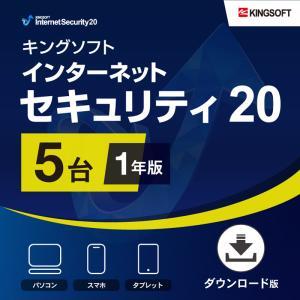 ウイルス対策 最新版KINGSOFT Internet Security 1年5台版 セキュリティソ...