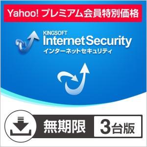 ウイルス対策 KINGSOFT Internet Security 無期限3台版 セキュリティソフト ダウンロード版 公式ショップ プレミアム会員限定5%OFF