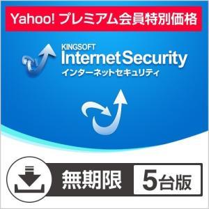 今だけ20%OFF KINGSOFT Internet Security 2017 無期限5台版 セキュリティソフト ダウンロード版 公式ショップ