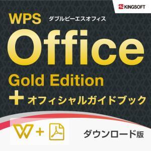マイクロソフトオフィス互換 キングソフト WPS Office Gold Edition ダウンロード版+オフィシャルガイドブック(PDF版)セット 送料無料|kingsoft