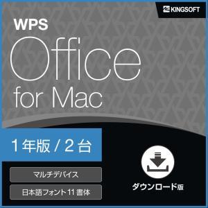 キングソフト WPS Office for Mac 1年版 Microsoft Office互換 M...