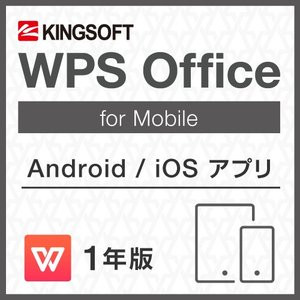 WPS Office for Mobile 1年版 Android/iOS対応 送料無料|kingsoft