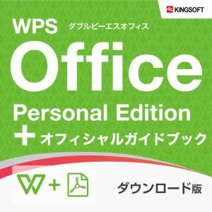 キングソフト WPS Office Personal Edition+オフィシャルガイドブック(PDF版)セット  ダウンロード版 マイクロソフトオフィス互換 送料無料|kingsoft