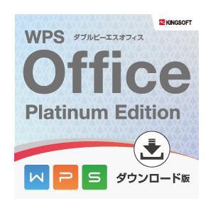 キングソフト WPS Office Platinum Edition ダウンロード版 マイクロソフトオフィス互換 送料無料|kingsoft