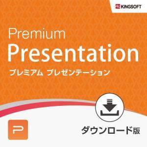 パワーポイント互換 キングソフト WPS Premium Presentation ダウンロード版 マイクロソフトオフィス互換性抜群 送料無料|kingsoft