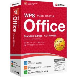 キングソフト WPS Office Standard Edition CD-ROM版 マイクロソフトオフィス互換 送料無料 ポイント10倍 KINGSOFT公式ショップ|kingsoft
