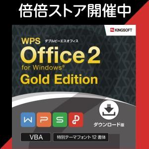 キングソフト WPS Office 2 for Windows Gold Edition ダウンロー...