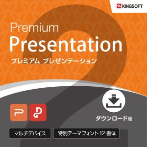 キングソフト WPS Office 2 for Windows Premium Presentati...
