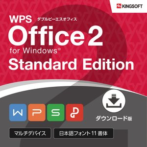 キングソフト WPS Office 2 for Windows Standard Edition ダ...