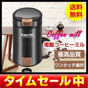 コーヒーミル 電動式 コーヒーグラインダー KINGTOP 豆挽き 200Wハイパワー KH-001...