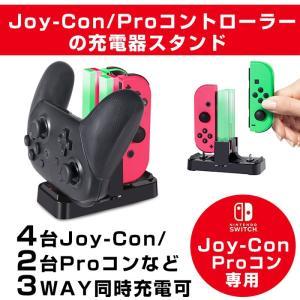 ジョイコン Joy-Con Pro コントローラー 充電 スタンド Nintendo Switch用...